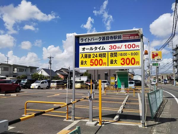 甚目寺駅周辺コインパーキング