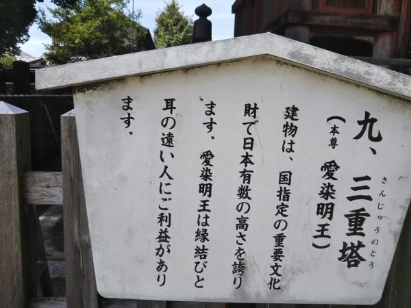 甚目寺観音の三重の塔の看板