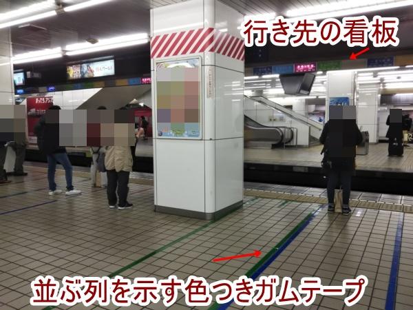 名鉄名古屋の駅のホームの様子