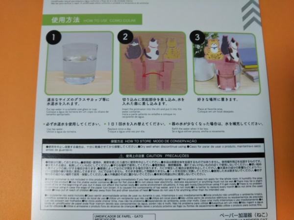ダイソーペーパー加湿器の取扱説明書