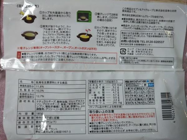 セブンイレブン4種のチーズ使用チーズフォンデュ180gの取扱の説明