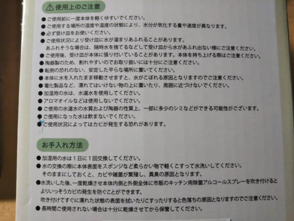 陶器加湿機の手入れの仕方の注意書き