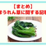 【まとめ】冷凍のほうれん草に関する記事の一覧