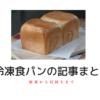 【まとめ】冷凍の食パンに関する記事の一覧